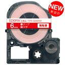 キングジム用 テプラ PRO 互換 テープカートリッジ SD6RW カラーラベル 強粘着 6mm/赤テープ/白文字