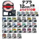 [カシオ]ネームランドテープ金ラベル 黒文字【XR-18GD】