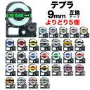キングジム用 テプラ PRO 互換 テープカートリッジ カラーラベル 9mm 強粘着 フリーチョイス(自由選択) 全19色 色が選べる5個セット