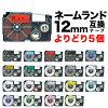 カシオ用ネームランド互換テープカートリッジ12mmラベルフリーチョイス(自由選択)全14色【メール便送料無料】-画像1