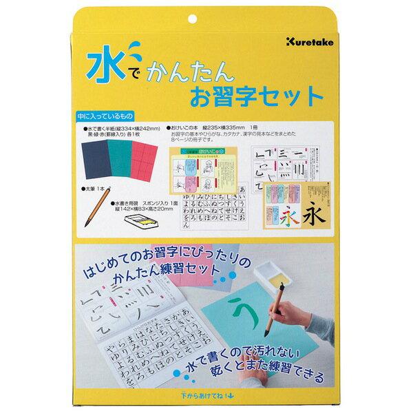 書道用具, 書道セット  Kuretake KN37-50