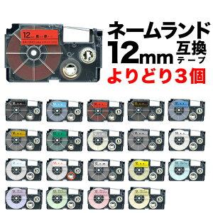 カシオ用 ネームランド 互換 テープカートリッジ 12mm ラベル フリーチョイス(自由選択) 全14色 色が選べる3個セット