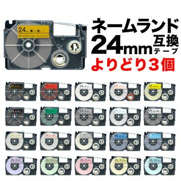 カシオ用 ネームランド 互換 テープカートリッジ 24mm ラベル フリーチョイス(自由選択) 全14色【メール便送料無料】 色が選べる3個セット