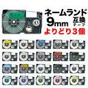 カシオ用 ネームランド 互換 テープカートリッジ 9mm ラベル フリーチョイス(自由選択) 全14...