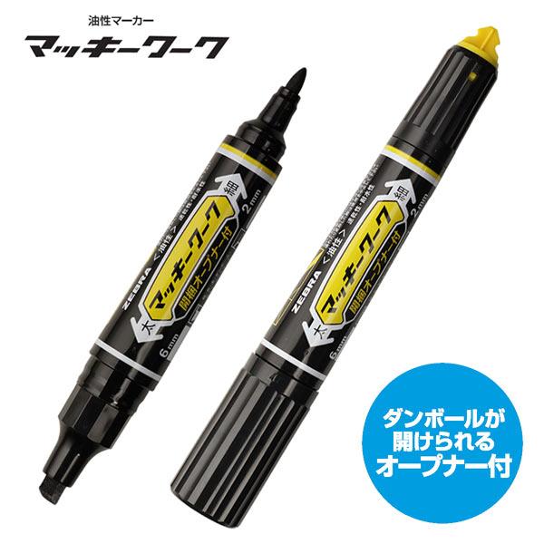 ゼブラZEBRAマッキーワークP-YYT21-BK黒