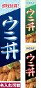 のぼり旗「鮮度抜群 ウニ丼」短納期 低コスト 歩道などに最適 450mm幅