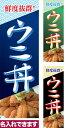 のぼり旗「鮮度抜群 ウニ丼」短納期 低コスト 【名入れのぼり旗】【メール便可】 車道などに最適 600mm幅