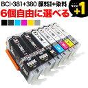 BCI-381+380/6MP BCI-381+380/5MP キヤノン用 選べる6個(BCI-380XLPGBK BCI-381BK BCI-381C BCI-381M BCI-381Y BCI-381GY)PIXUS TS6230 TS6330 TS7330 TS7430 TS8130 TS8230 TS8330 TS8430 互換インク フリーチョイス ブラック顔料 大容量 自由選択・・・