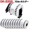 ブラザー用ピータッチDKテープ(感熱紙)DK-2205互換品長尺紙テープ(大)蛍光増白剤不使用白62mm×30.48m10個セット+ホルダー1個【送料無料】-画像1