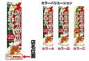 のぼり旗 クリスマスチキン 短納期 低コスト 450mm幅 2