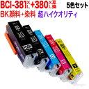 【限定特価】キヤノン用 BCI-381XL+380XL 超ハ...