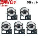 キングジム用 テプラ PRO 互換 テープカートリッジ ST12SW 透明ラベル 強粘着 5個セット 12mm/透明テープ/白文字