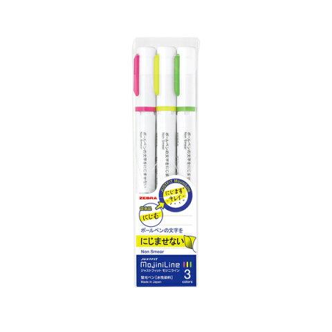 ゼブラ ZEBRA 蛍光ペン ジャストフィット モジニライン 3色セット WKS22-3C