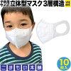 立体型マスク耳が痛くない三層フィルターVFEBFE子供用小さめ不織布使い捨て10枚入り【メール便可】-画像1