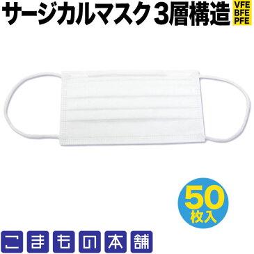 在庫あり 即納 サージカルマスク VFE BFE PFE 不織布 使い捨て 50枚入り 普通サイズ