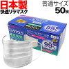 [日テレZIPで紹介]日本製国産サージカルマスク全国マスク工業会快適リラマスクVFEBFEPFE3層フィルター不織布使い捨て50枚入普通サイズXINSシンズ-画像1