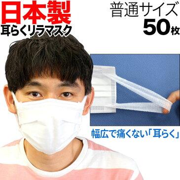 日本製 国産サージカルマスク 全国マスク工業会 耳が痛くない 耳らくリラマスク VFE BFE PFE 3層フィルター 不織布 使い捨て 50枚入り 普通サイズ XINS シンズ