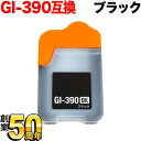 GI-390BK キヤノン用 GI-390 互換インクボトル