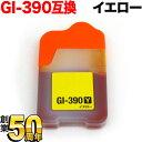 GI-390Y キヤノン用 GI-390 互換インクボトル