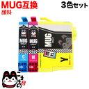 MUG-3CL エプソン用 MUG マグカップ 互換インクカ...