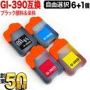 GI-390 キヤノン用 選べる6個セット(GI-390BK