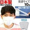 [日テレZIP・テレ東WBSで紹介]日本製国産サージカルマスク耳らくリラマスク3層フィルター不織布使い捨て個包装10枚入り普通サイズ10枚入り-画像1