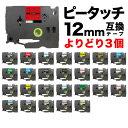 ブラザー用 ピータッチ 互換 テープ 12mm フリーチョイス(自由選択) 全22色 ピータッチキューブ対応 色が選べる3個セット