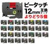 ブラザー用ピータッチ互換テープ12mmフリーチョイス(自由選択)全22色ピータッチキューブ対応【メール便送料無料】-画像1