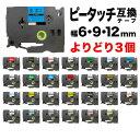 ブラザー用 ピータッチ 互換 テープ 6・9・12mm フリーチョイス(自由選択) 全27色 ピータッチキューブ対応 色が選べる3個セット
