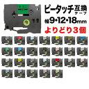 ブラザー用 ピータッチ 互換 テープ 9・12・18mm フリーチョイス(自由選択) 全27色 ピータッチキューブ対応 色が選べる3個セット