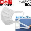 日本製 国産サージカルマスク XINS シンズ 耳が痛くない