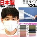 \6/26までの価格&お好きなカラーマスク+5枚おまけ/[テレビで紹介] 日本製 サージカルマスク 不織布 耳が痛くない 耳らくリラマスク 3層 全国マスク工業会 使い捨て 普通サイズ 100枚入