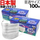 \日テレZIPで紹介/日本製 国産サージカルマスク 全国マスク工業会 快適リラマスク VFE BFE PFE 3層フィルター 不織布 使い捨て 100枚入り 普通サイズ XINS シンズ