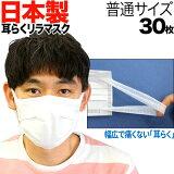 [日テレZIPで紹介] 日本製 国産サージカルマスク 不織布 耳が痛くない 耳らくリラマスク VFE BFE PFE 3層フィルター 全国マスク工業会 使い捨て 30枚入り 普通サイズ XINS シンズ