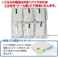 エプソンIC50互換インクカートリッジ6色セットIC6CL50【メール便送料無料】-画像2