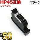 hpインク番号HP45リサイクルインクカートリッジ51645AA#003ブラック【送料無料】-画像1