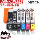 キャノンBCI-326互換インク5色セットBCI-326+325/5MP【メール便送料無料】-画像1