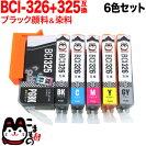 キヤノンBCI-326互換インク6色セットBCI-326+325/6MP【メール便送料無料】-画像1