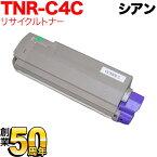 沖電気用(OKI用) TNR-C4CC1 リサイクルトナー シアン C5800/C5800n/C5800dn/C5900dn
