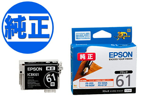 EPSON pure ink IC61 ink cartridge black ICBK61 [I wait for the arrival]