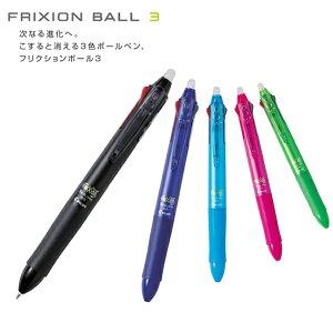 【メール便可】次なる進化へ。こすると消える3色ボールペンPILOT パイロット FRIXION ball3 フ...