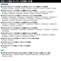 【2980円】最新機種が選べる互換インク福袋(エプソン・キヤノン・ブラザー・HP・新機種対応)BCI-371/370・ITH・YTHほか【送料無料】-画像2