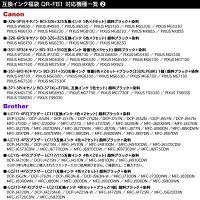 【2980円】最新機種が選べる互換インク福袋(エプソン・キヤノン・ブラザー・HP・新機種対応)BCI-371/370・ITH・YTHほか【送料無料】-画像3