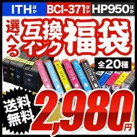 【2980円】最新機種が選べる互換インク福袋(エプソン・キヤノン・ブラザー・HP・新機種対応)BCI-371/370・ITH・YTHほか【送料無料】-画像1