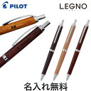 PILOT パイロット LEGNO レグノ シャープペンシル HLE-250K【メール便可】【名入れ無料】 全3色から選択【楽ギフ_包装】