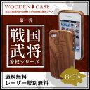 【送料無料】【ネーム刻印無料】揚羽蝶(あげはちょう)が舞う。iPhone4/iPhone4S 用木製ケー...