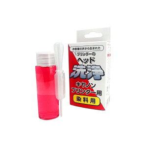 【送料無料】プリンターの目詰まりを解消!CANONプリンター 染料インク用洗浄液インクジェット...