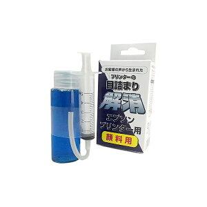 インクジェットプリンター用 ヘッドクリーニング液 エプソンプリンター(顔料インク用)EC-001 【送料無料】 顔料用【あす楽対応】【HLS_DU】