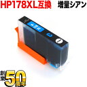 CB323HJ HP用 HP178XL 互換インク 増量 シアン スリム増量シアン