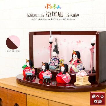 ひな人形 雛人形 木目込み ぷりふあ 伝統和工芸 塗屏風五人飾り(三人官女付き) おしゃれ おひなさま